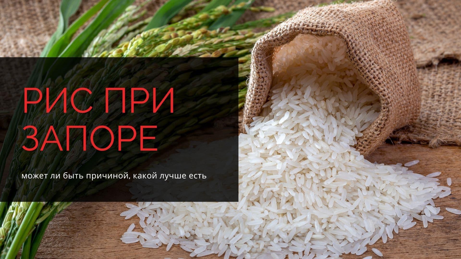 Рис при запоре: может ли быть причиной, какой лучше есть