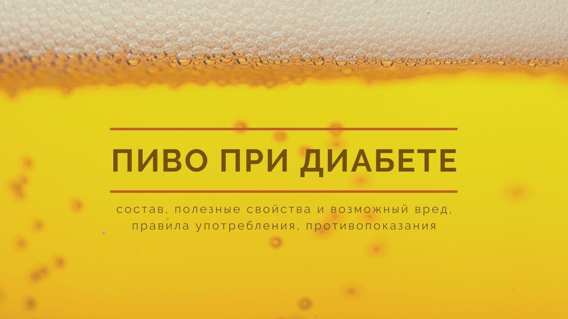 Пиво при диабете: состав, полезные свойства и возможный вред, правила употребления, противопоказания