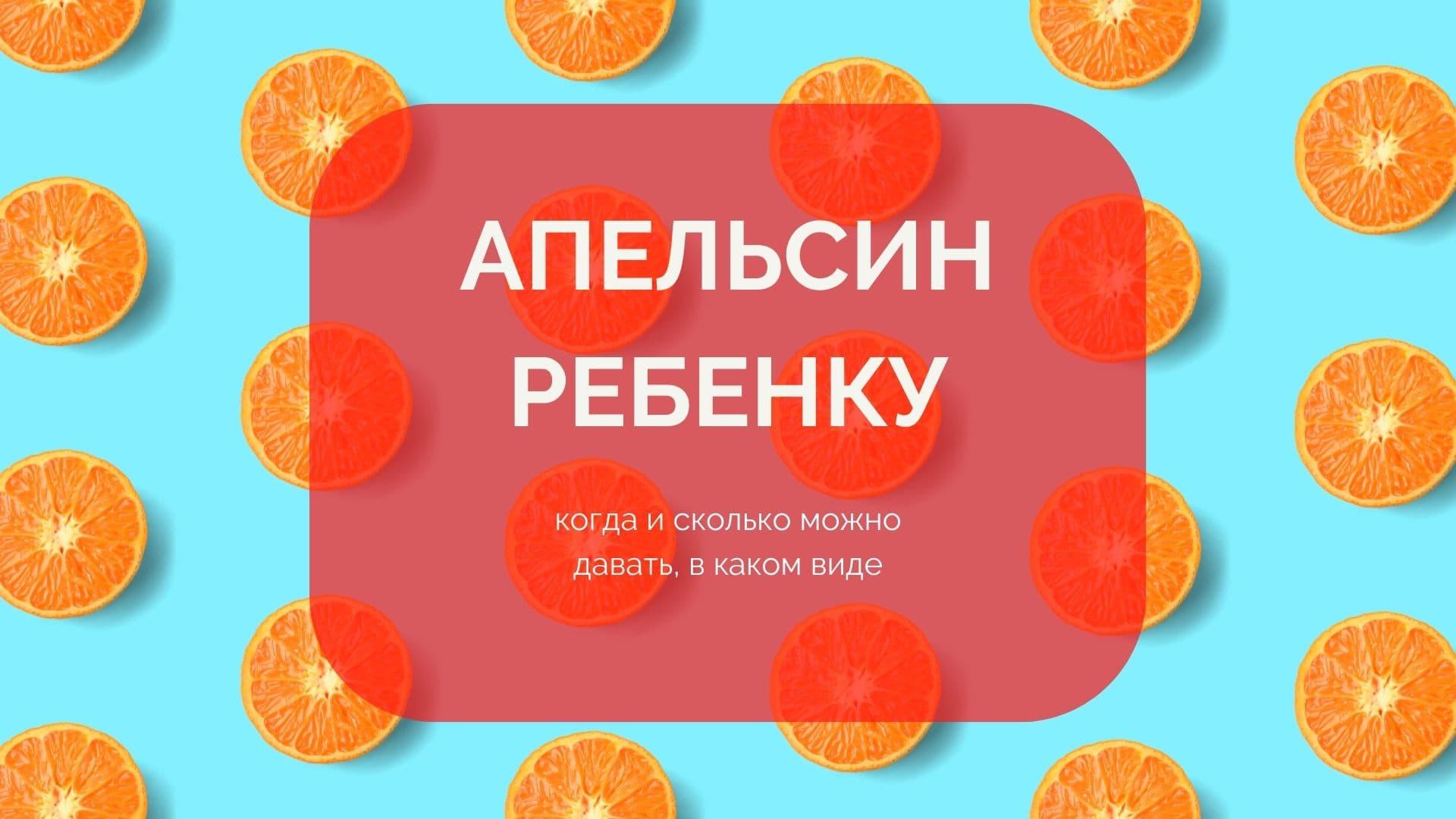 Апельсин ребенку: когда и сколько можно давать, в каком виде