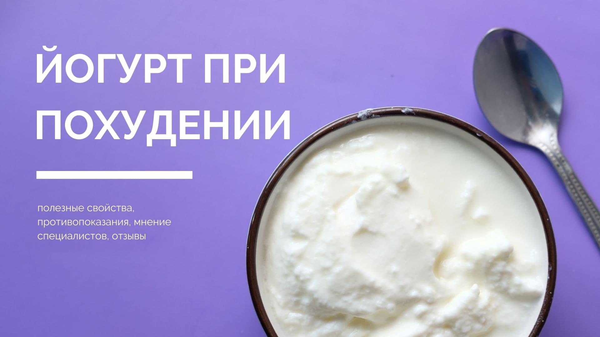 Йогурт при похудении: полезные свойства, противопоказания, мнение специалистов, отзывы