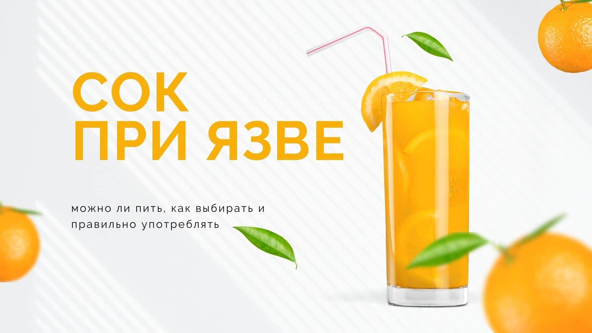 Сок при язве: можно ли пить, как выбирать и правильно употреблять