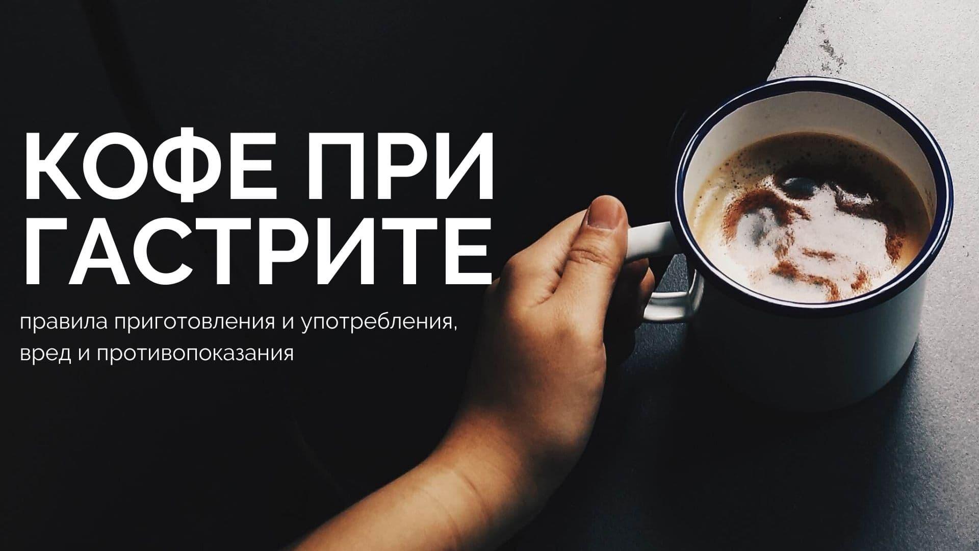 Кофе при гастрите: правила приготовления и употребления, вред и противопоказания
