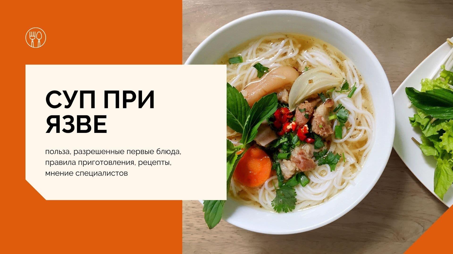 Суп при язве: польза, разрешенные первые блюда, правила приготовления, рецепты, мнение специалистов