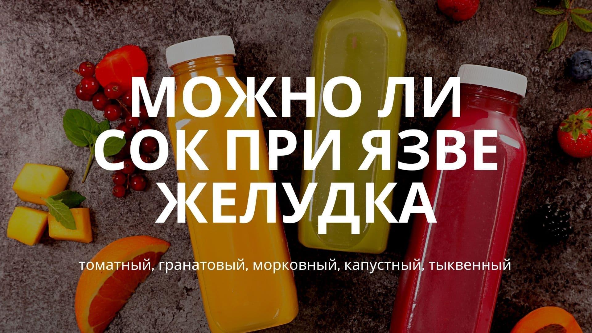 Можно ли сок при язве желудка: томатный, гранатовый, морковный, капустный, тыквенный
