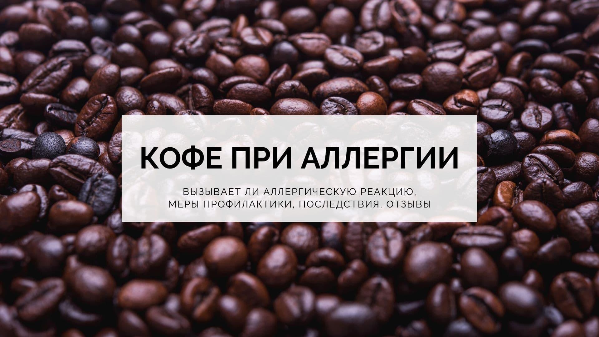 Кофе при аллергии: вызывает ли аллергическую реакцию, меры профилактики, последствия, отзывы