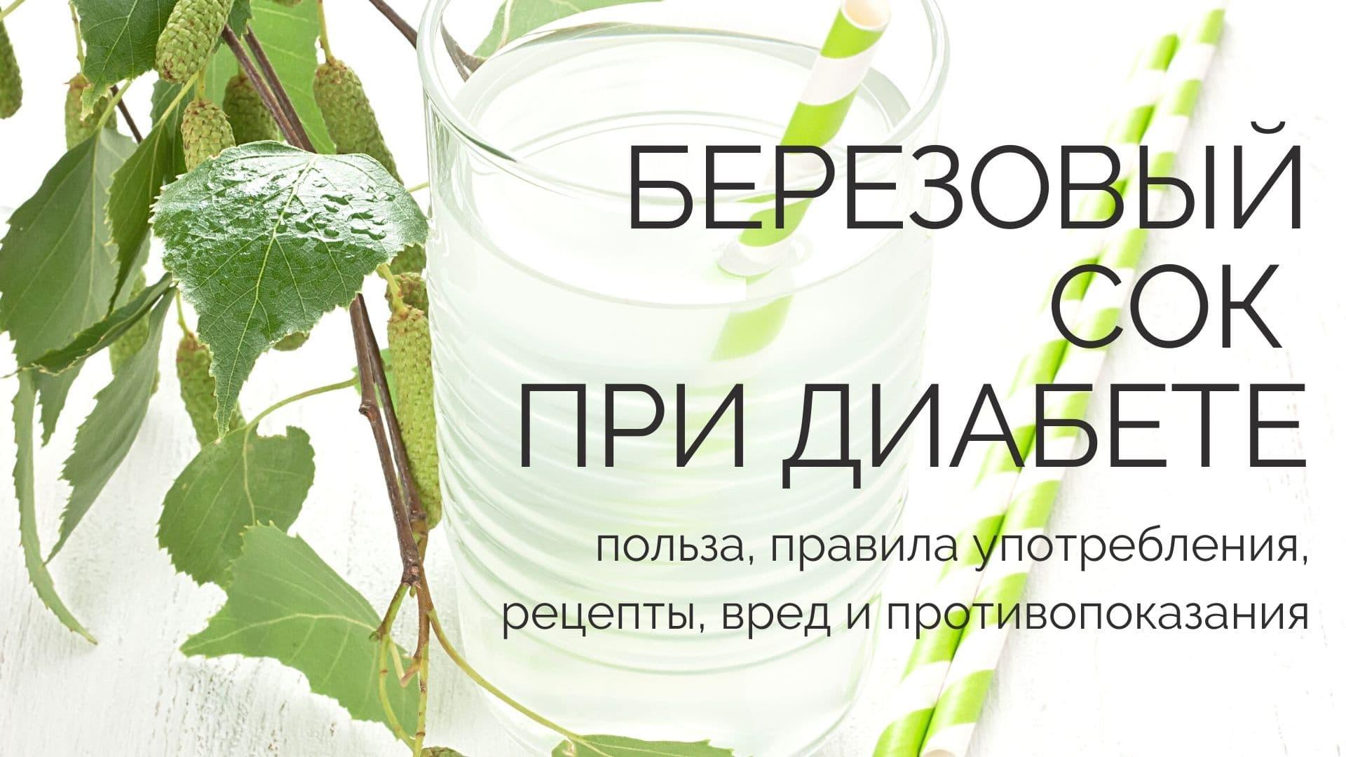Березовый сок при диабете: польза, правила употребления, рецепты, вред и противопоказания