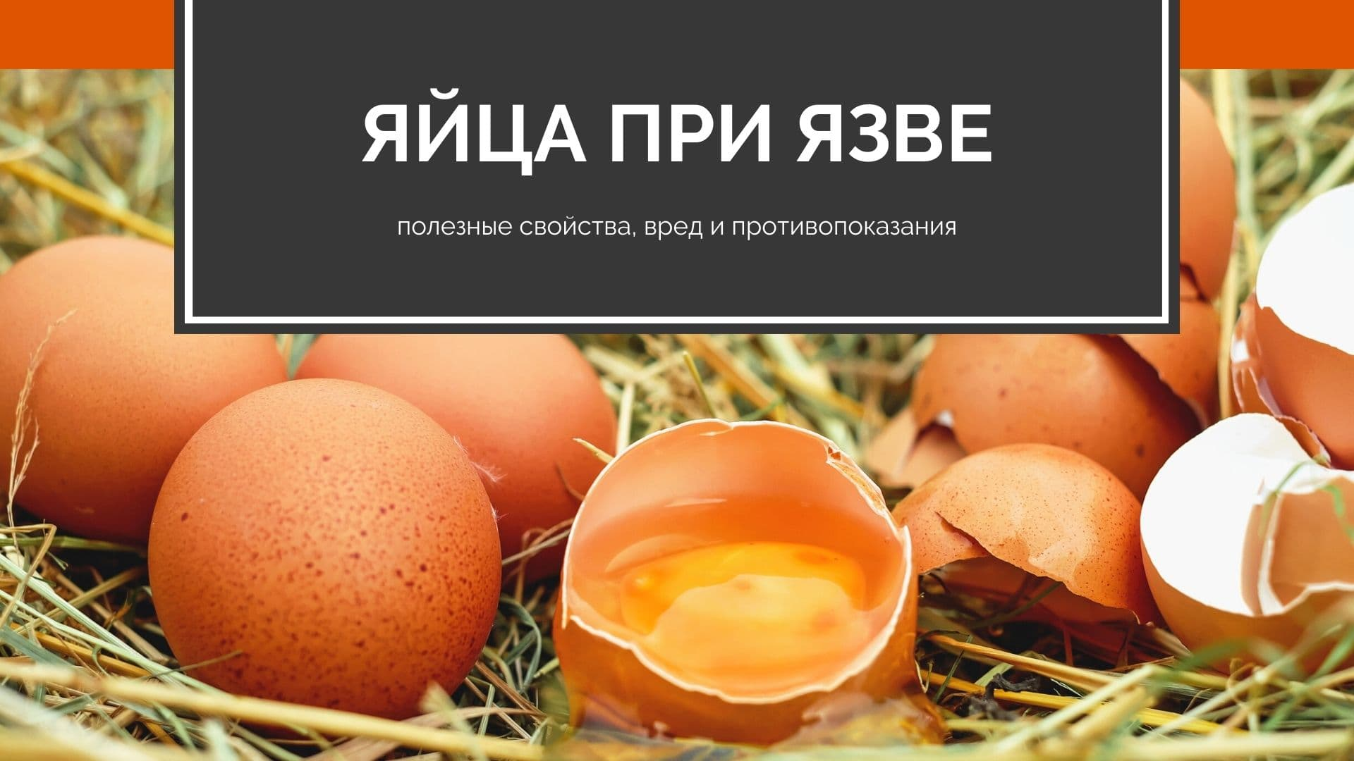 Яйца при язве: полезные свойства, вред и противопоказания