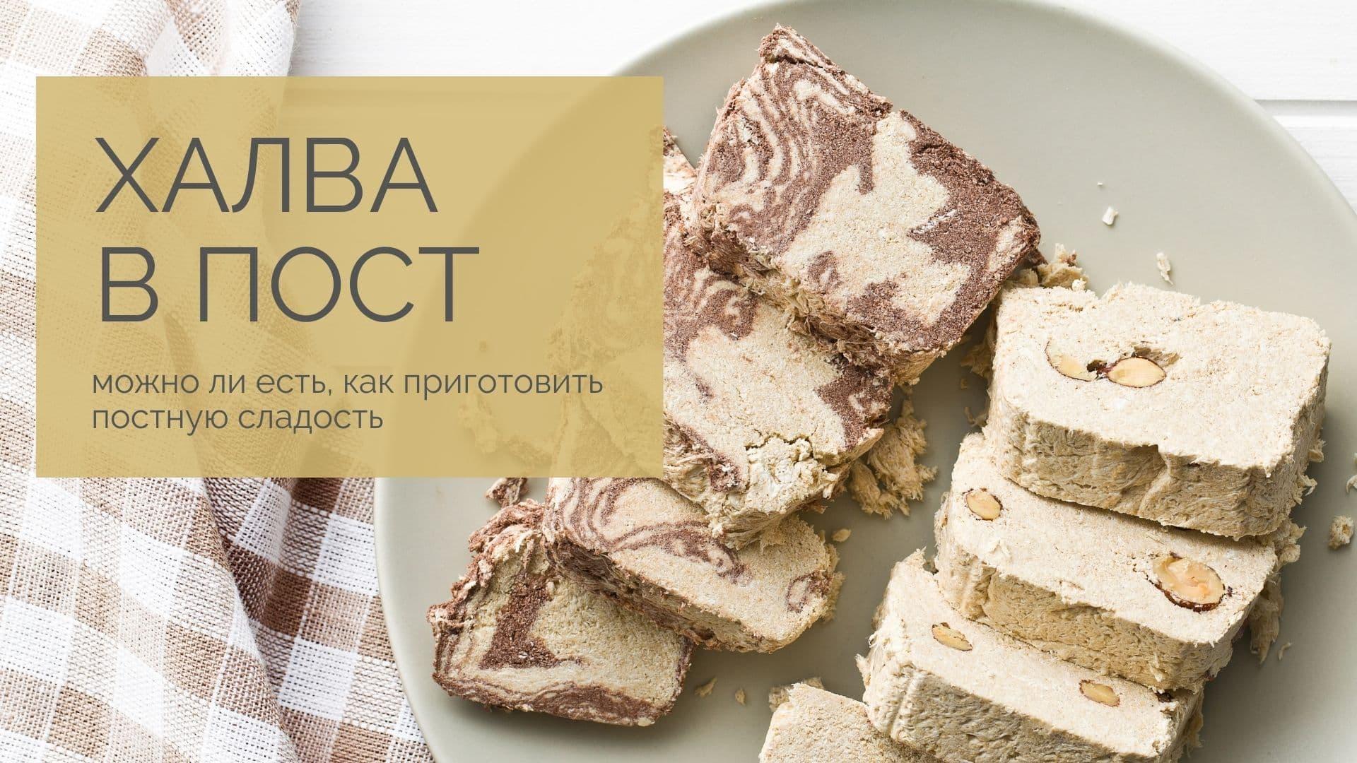 Халва в пост: можно ли есть, как приготовить постную сладость