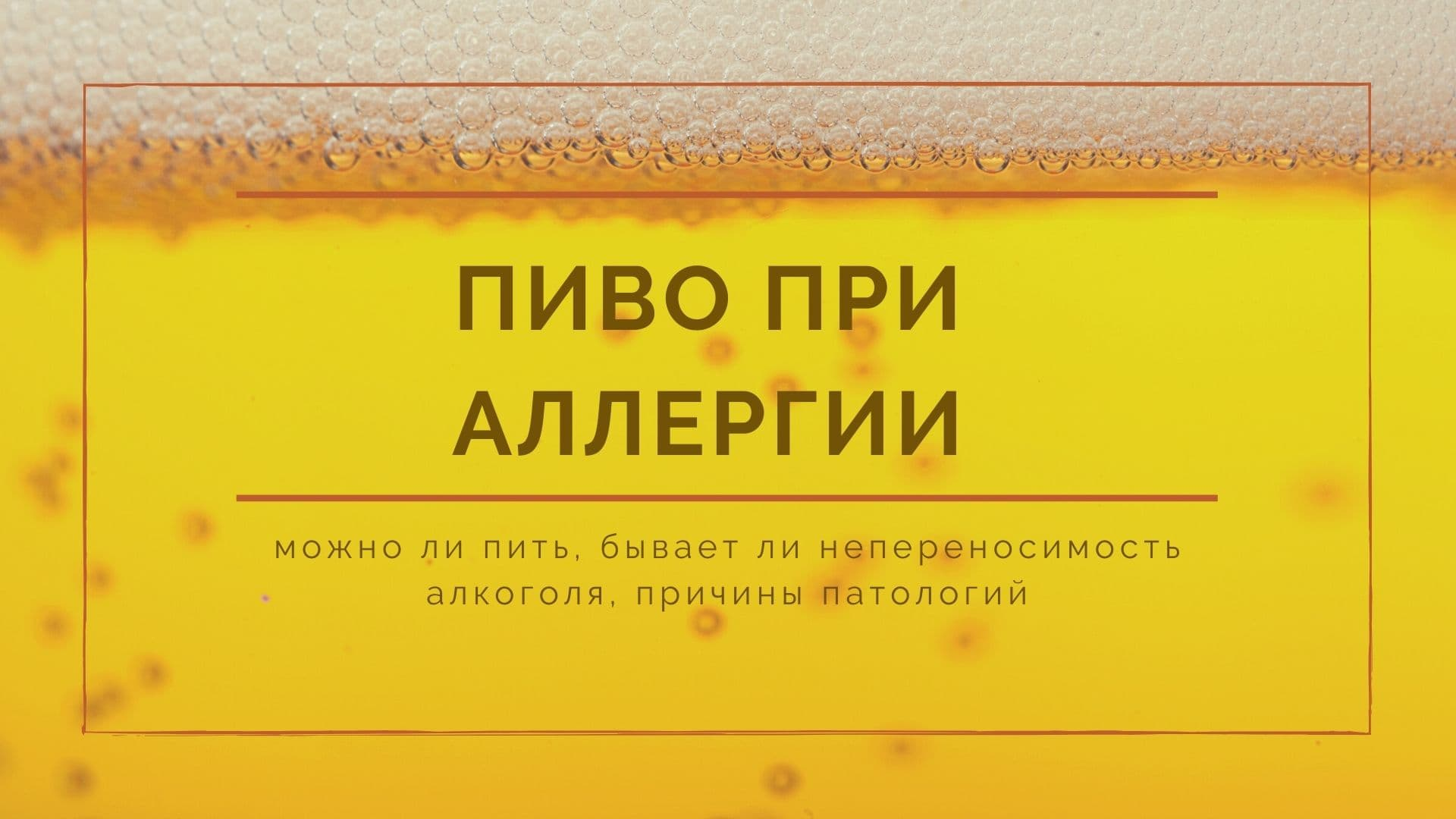 Пиво при аллергии: можно ли пить, бывает ли непереносимость алкоголя, причины патологи