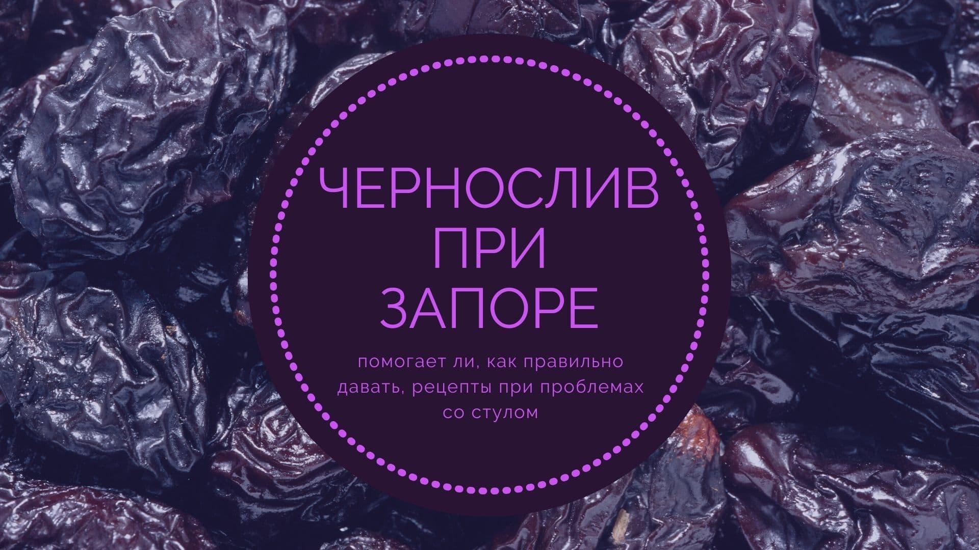 Чернослив при запоре: помогает ли, как правильно давать, рецепты при проблемах со стулом
