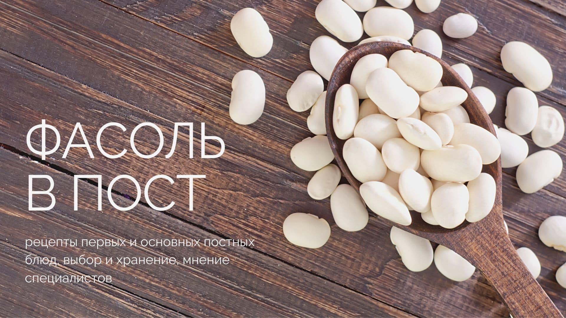 Фасоль в пост: рецепты первых и основных постных блюд, выбор и хранение, мнение специалистов