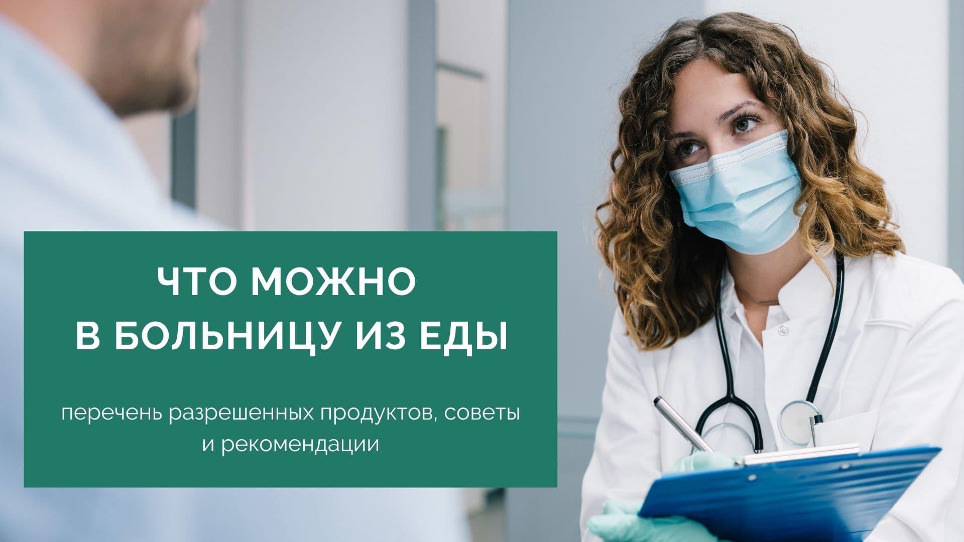 Что можно в больницу из еды: перечень разрешенных продуктов, советы и рекомендации