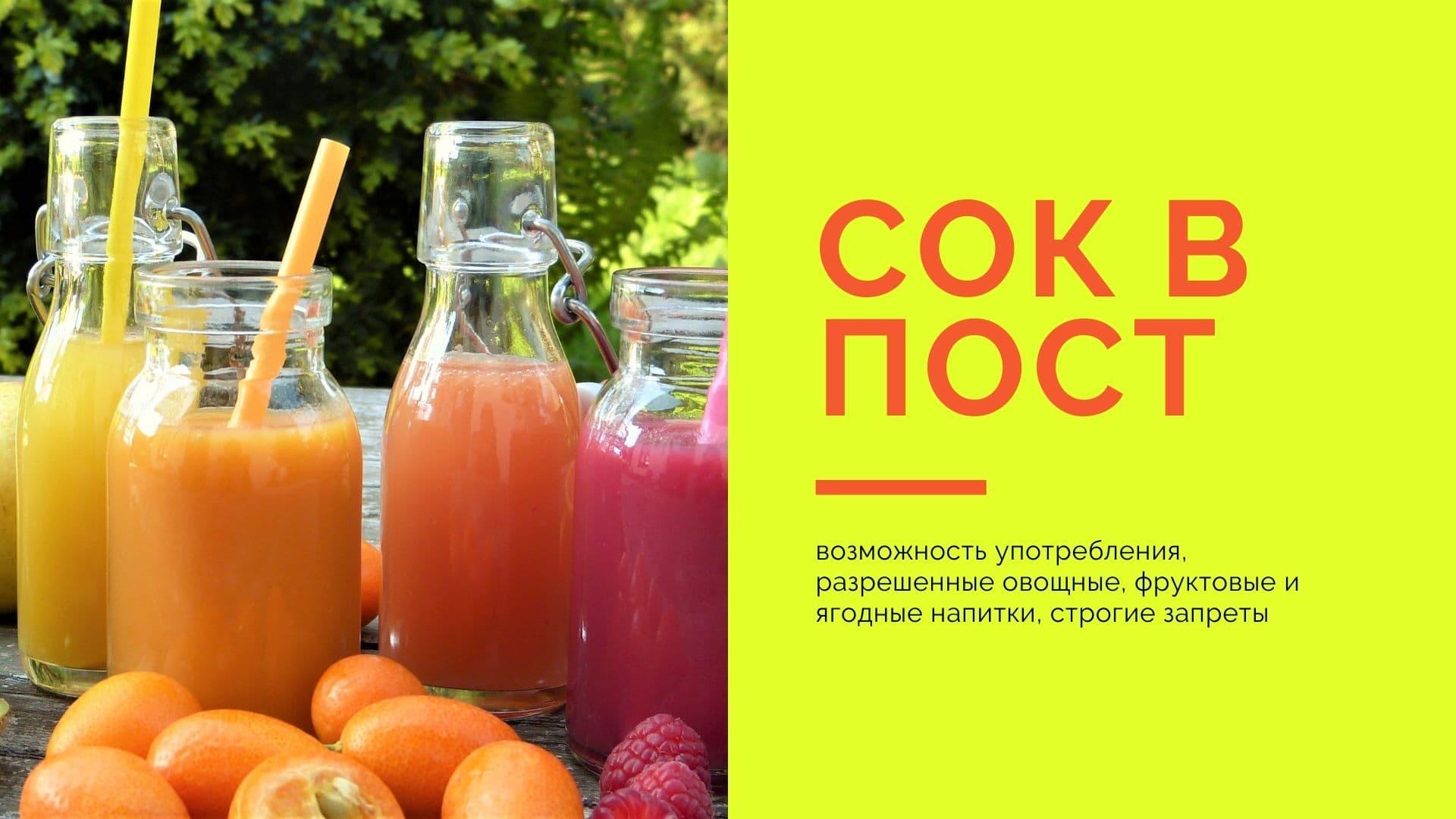 Сок в Пост: возможность употребления, разрешенные овощные, фруктовые и ягодные напитки, строгие запреты