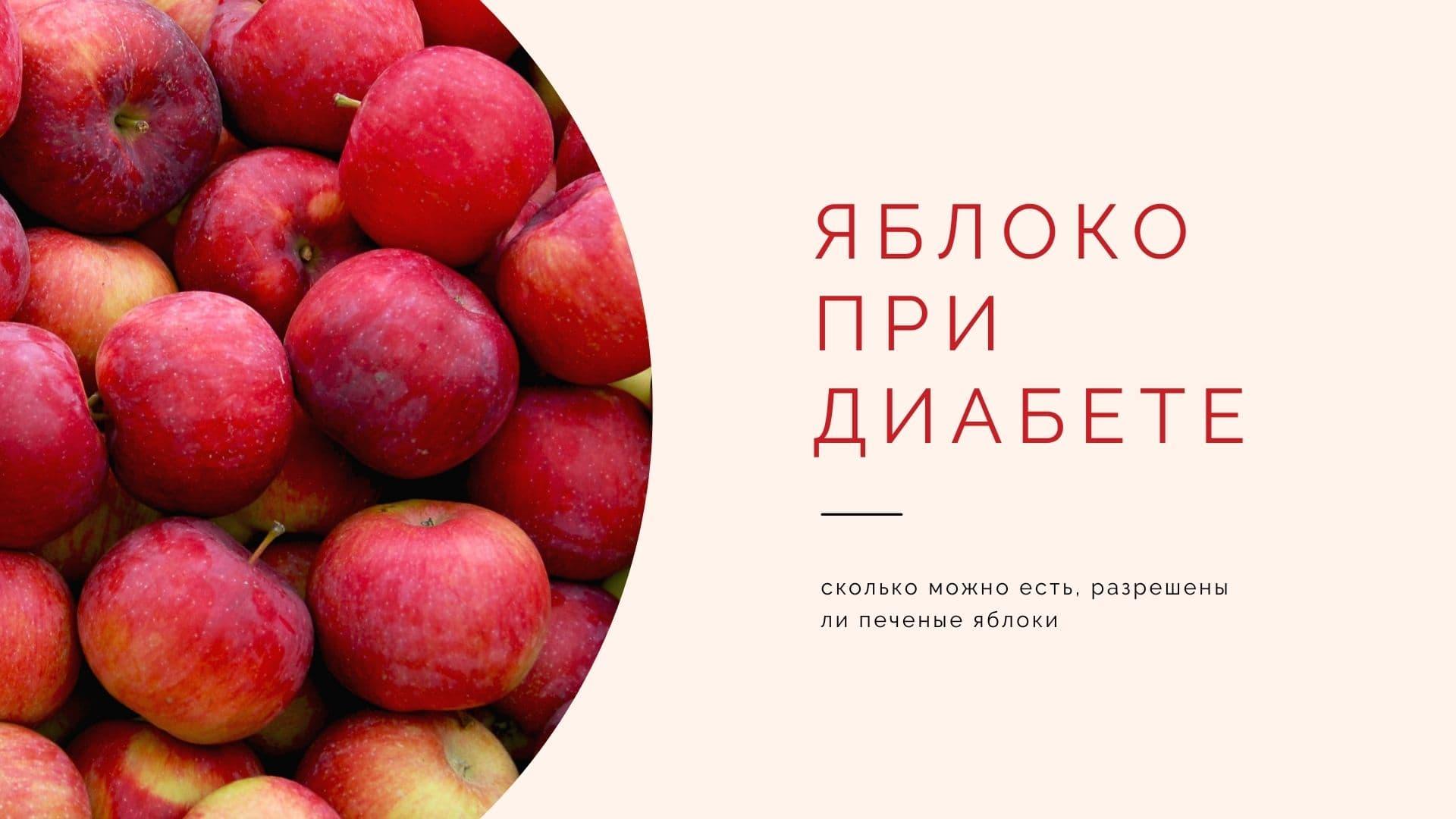 Яблоко при диабете: сколько можно есть, разрешены ли печеные яблоки