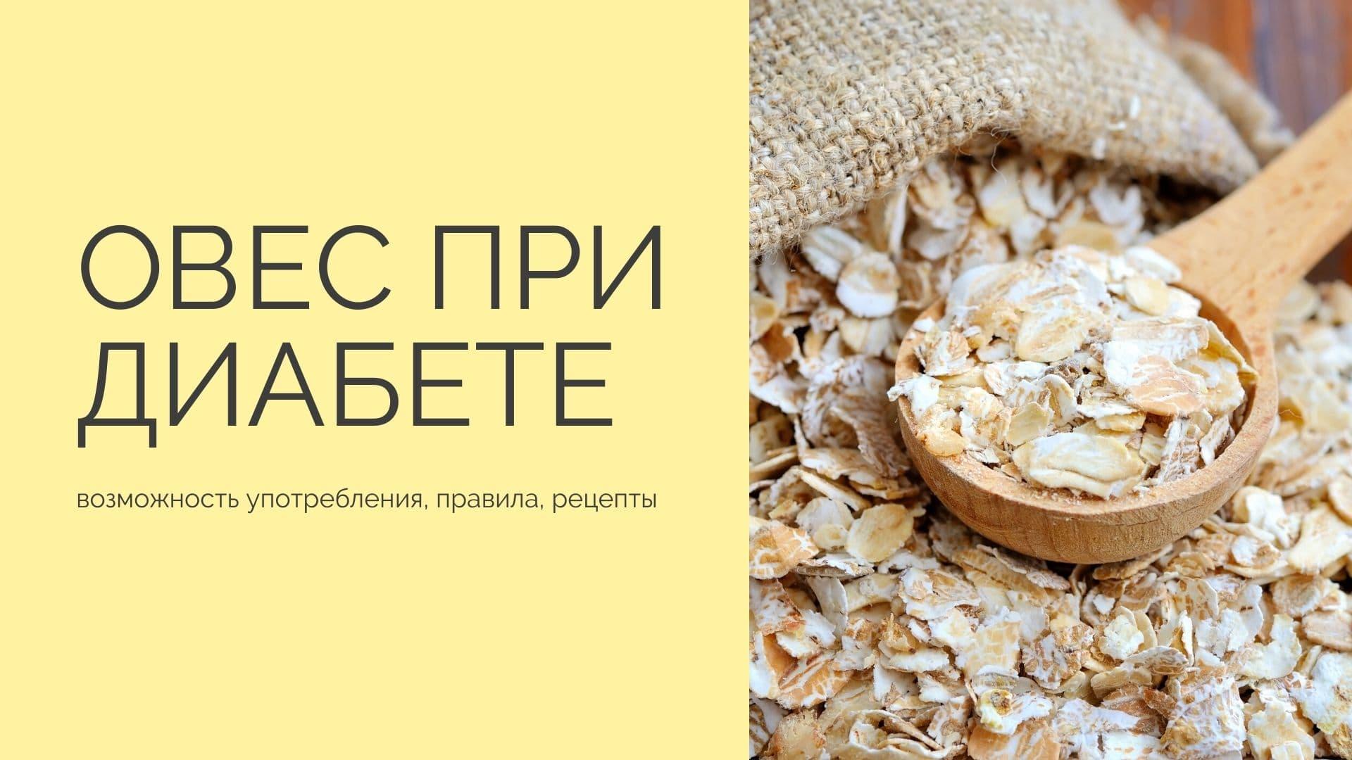 Овес при диабете: возможность употребления, правила, рецепты