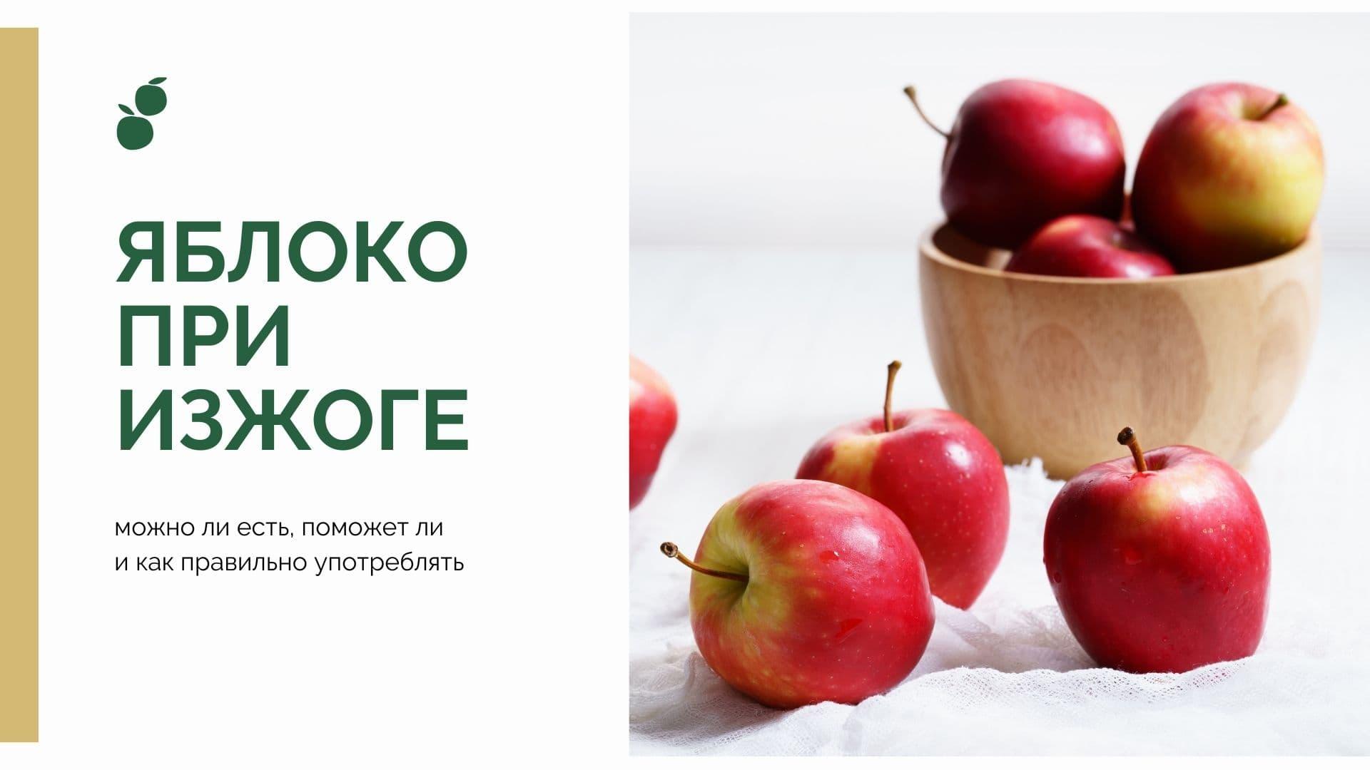 Яблоко при изжоге: можно ли есть, поможет ли и как правильно употреблять