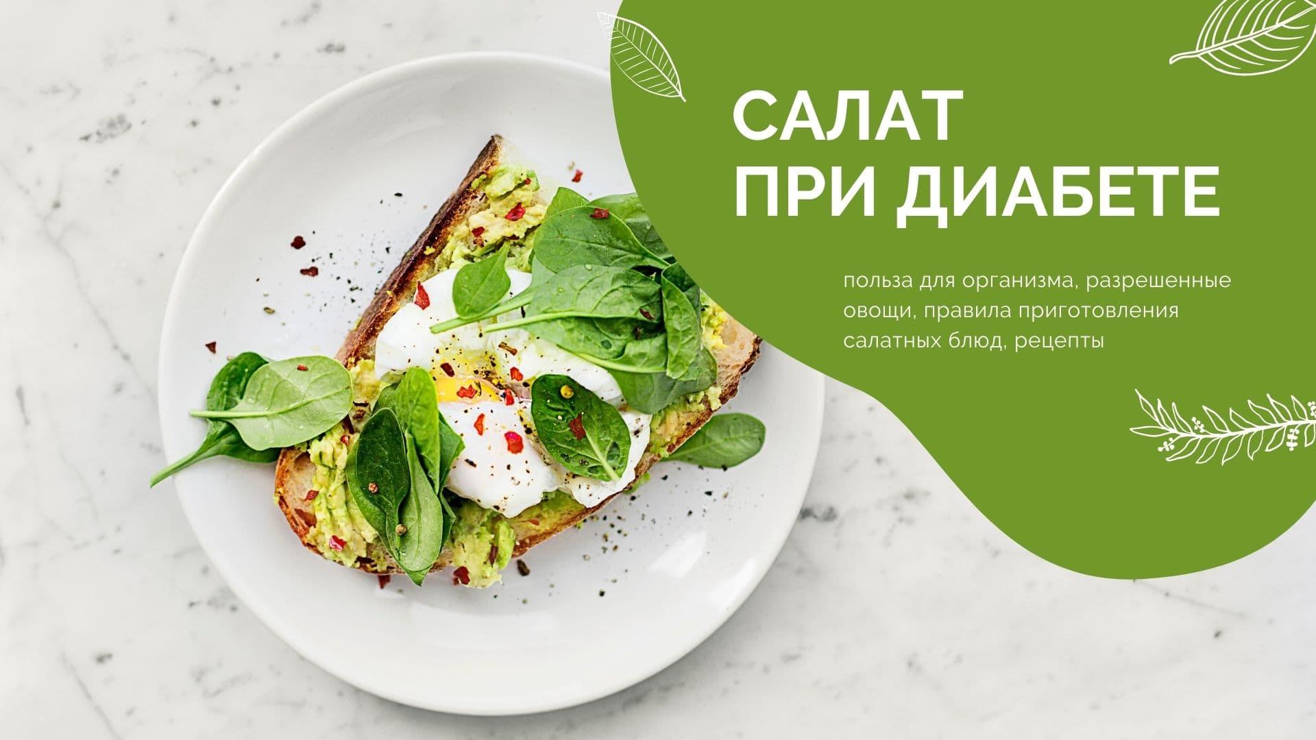 Салат при диабете: польза для организма, разрешенные овощи, правила приготовления салатных блюд, рецепты