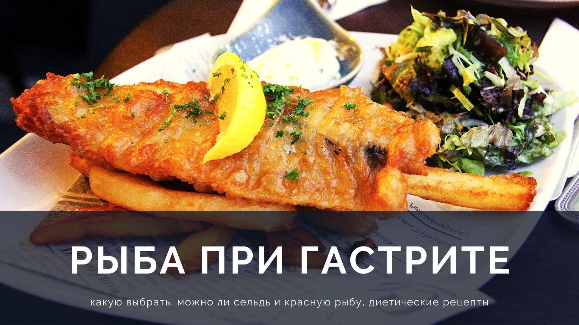 Рыба при гастрите: какую выбрать, можно ли сельдь и красную рыбу, диетические рецепты