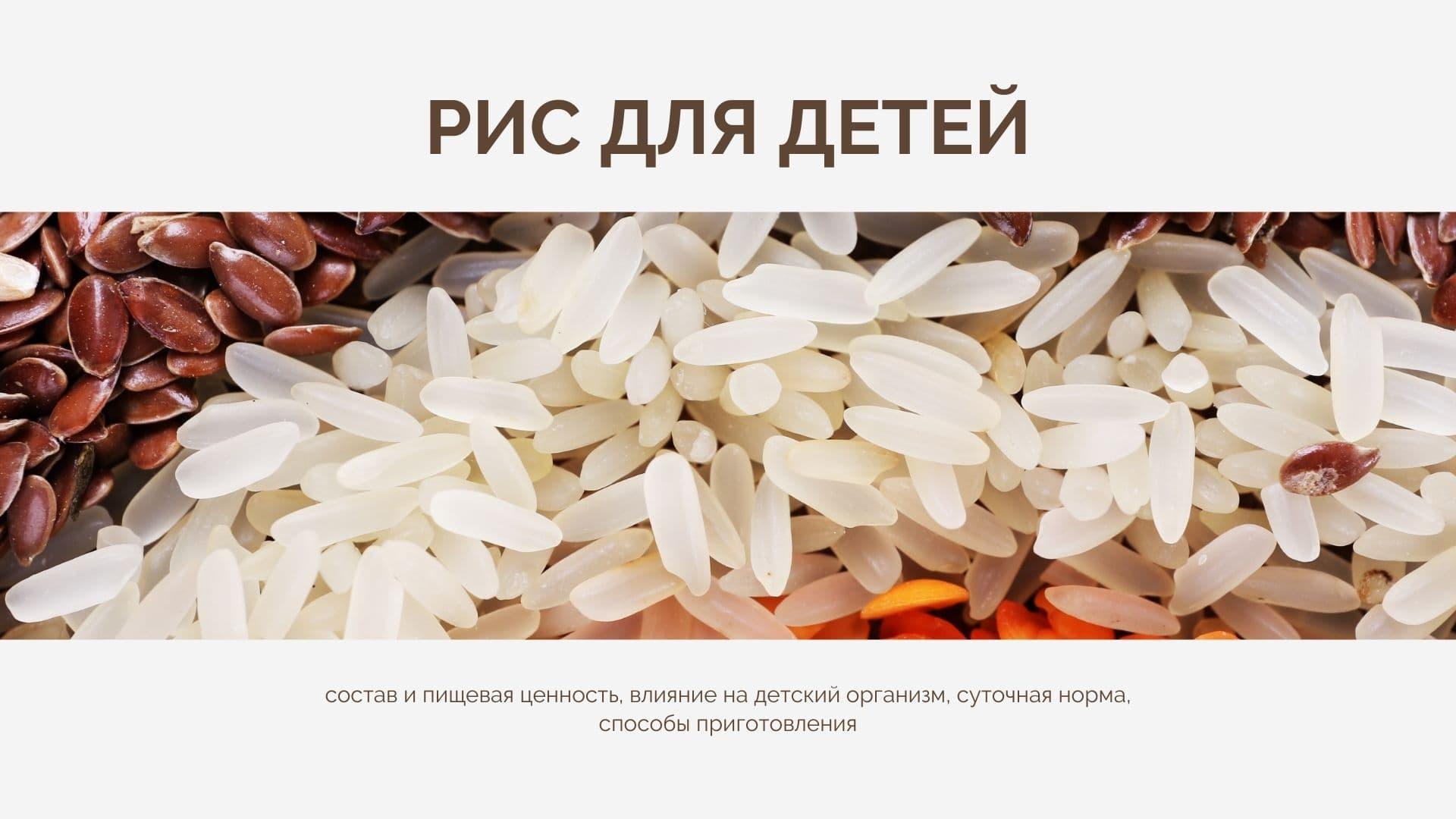 Рис для детей: состав и пищевая ценность, влияние на детский организм, суточная норма, способы приготовления
