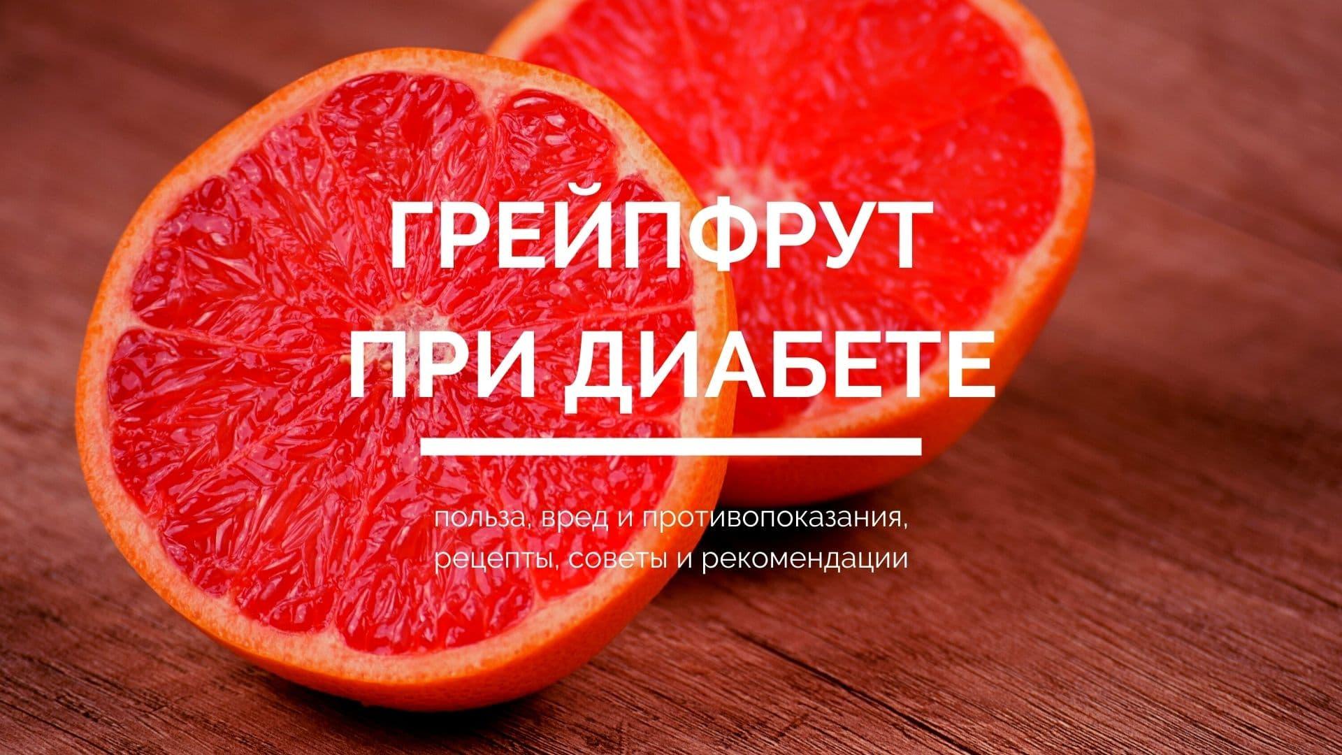 Грейпфрут при диабете: польза, вред и противопоказания, рецепты, советы и рекомендации