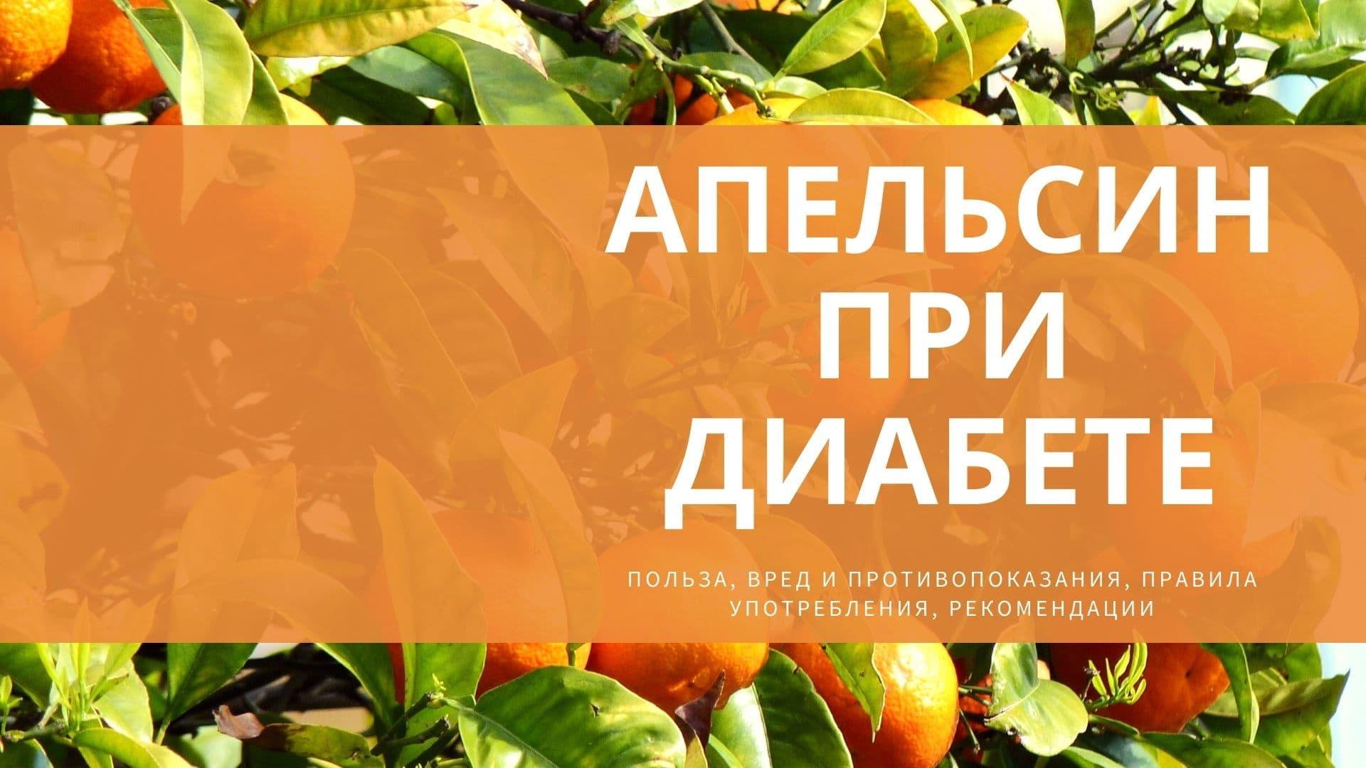 Апельсин при диабете: польза, вред и противопоказания, правила употребления, рекомендации