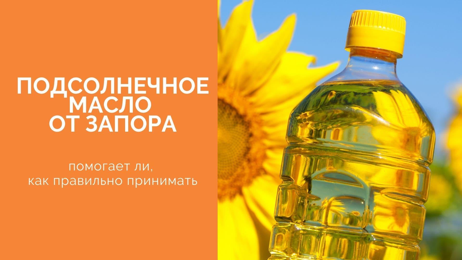 Подсолнечное масло от запора: помогает ли, как правильно принимать
