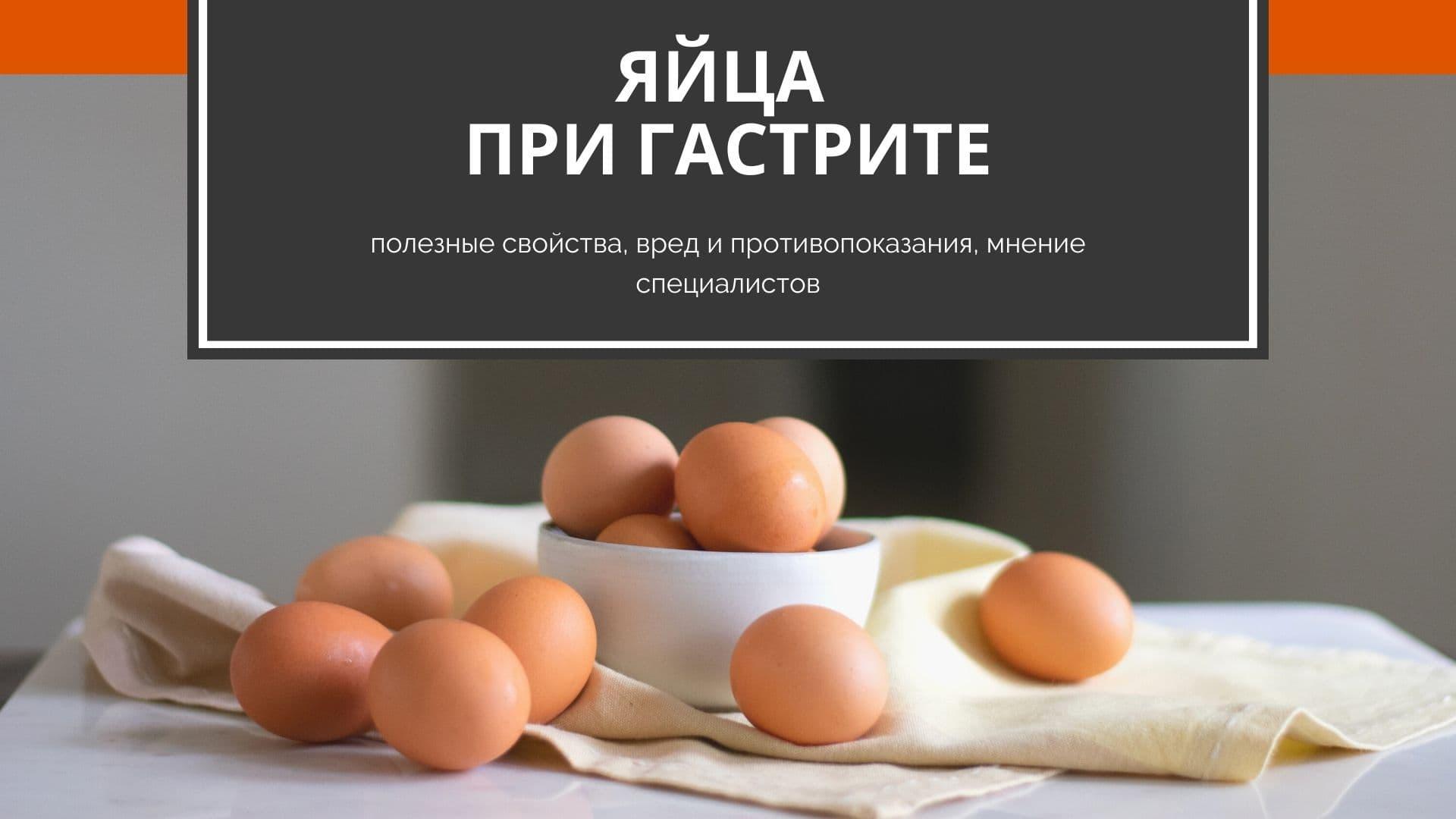 Яйца при гастрите: полезные свойства, вред и противопоказания, мнение специалистов