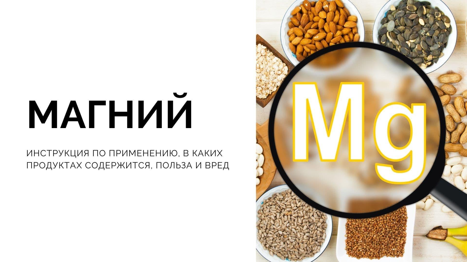 Магний: инструкция по применению, в каких продуктах содержится, польза и вред