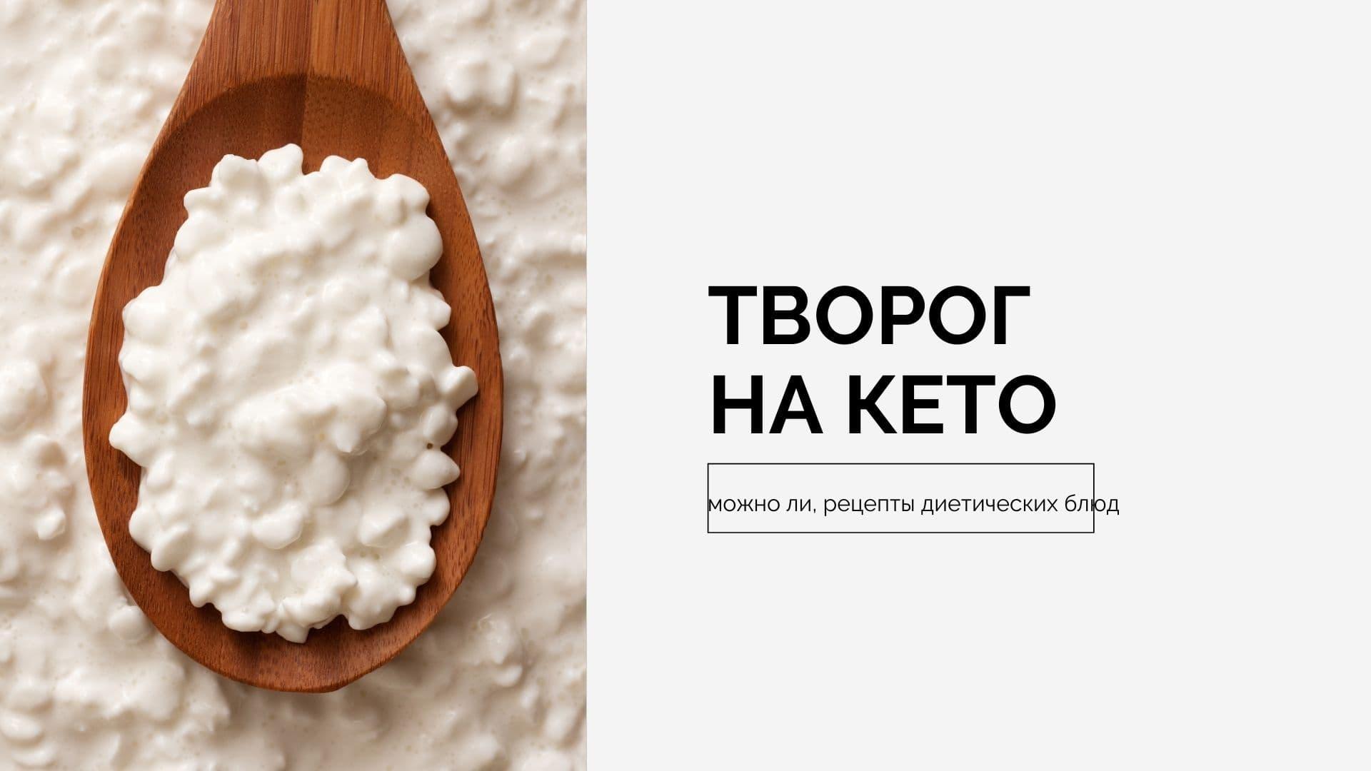 Творог на кето: можно ли, рецепты диетических блюд
