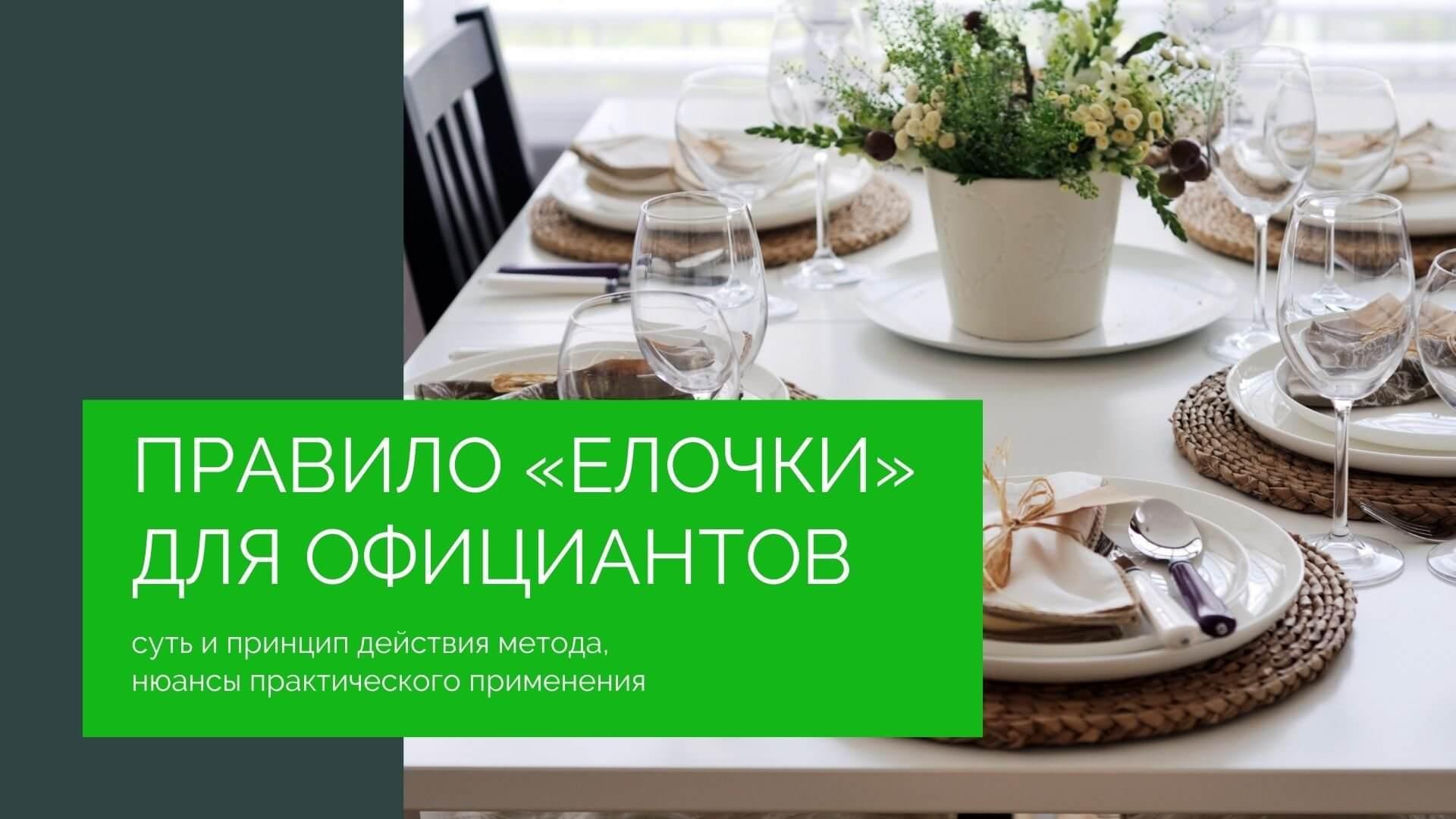 Правило «Елочки» для официантов: суть и принцип действия метода, нюансы практического применения