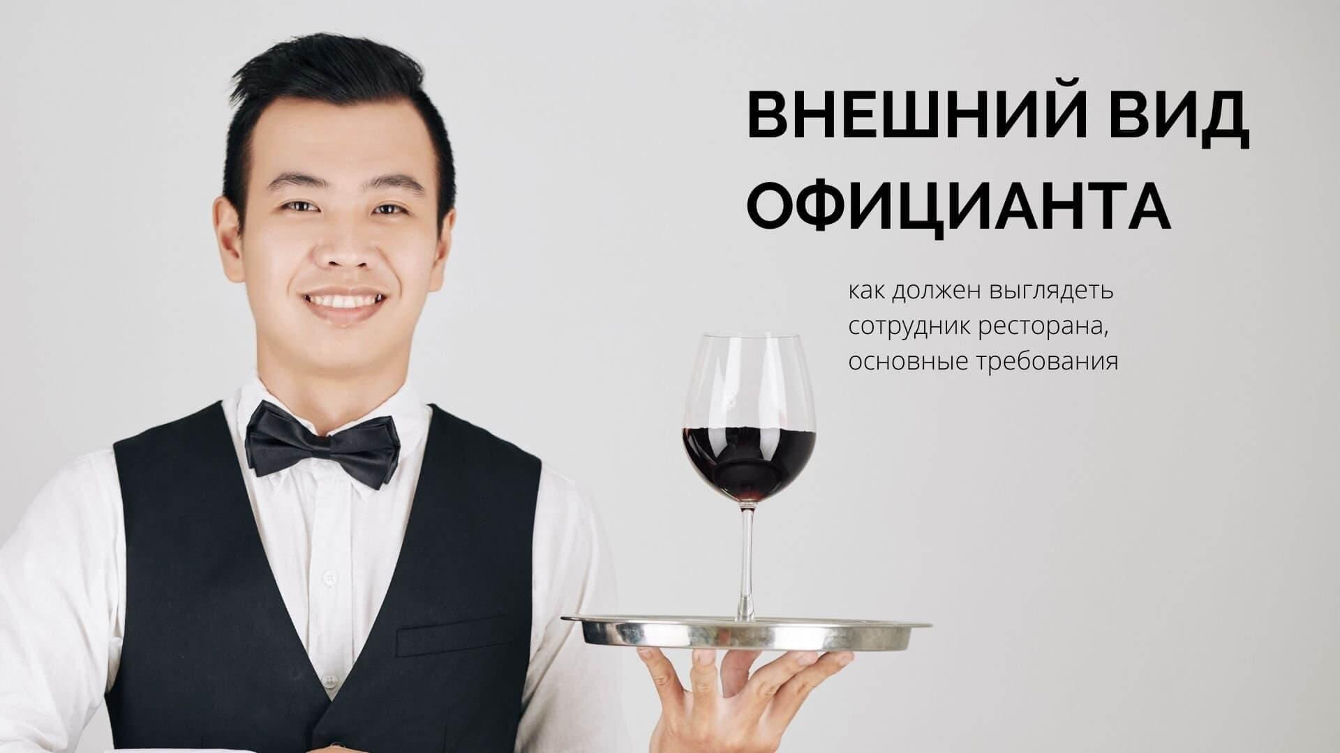 Внешний вид официанта: как должен выглядеть сотрудник ресторана, основные требования