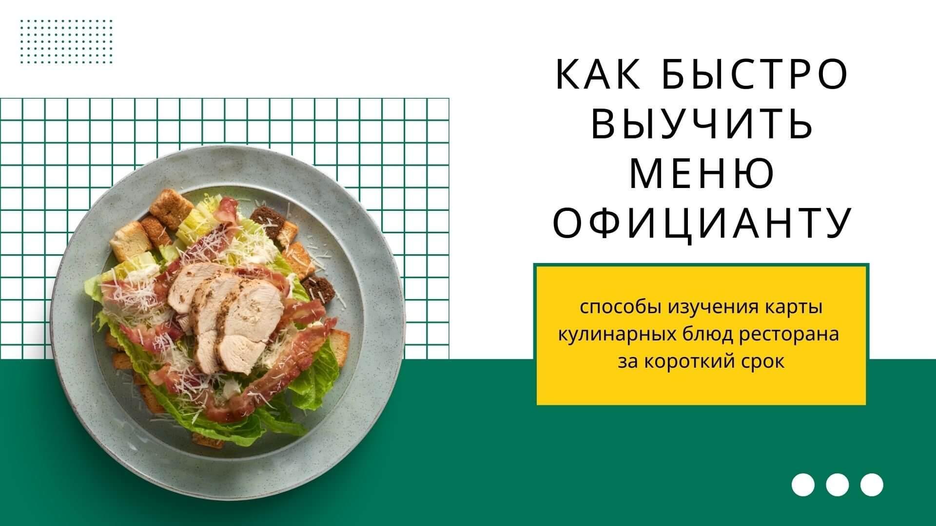 Как быстро выучить меню официанту: способы изучения карты кулинарных блюд ресторана за короткий срок