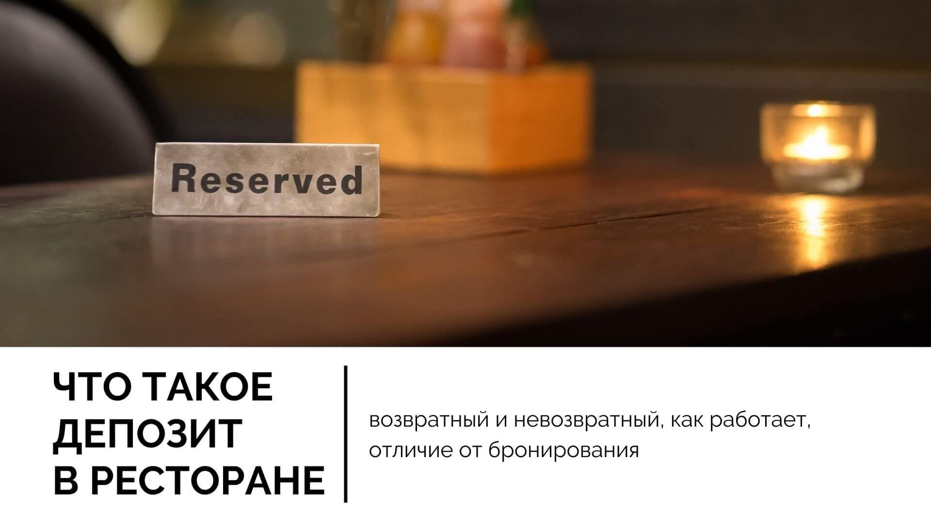 Что такое депозит в ресторане: возвратный и невозвратный, как работает, отличие от бронирования