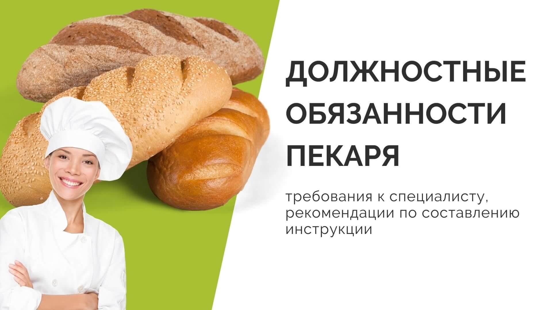 Должностные обязанности пекаря: требования к специалисту, рекомендации по составлению инструкции