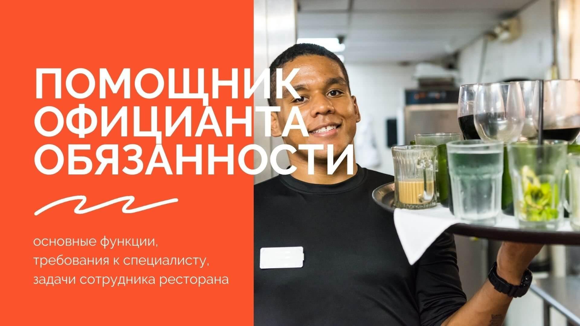 Помощник официанта обязанности: основные функции, требования к специалисту, задачи сотрудника ресторана