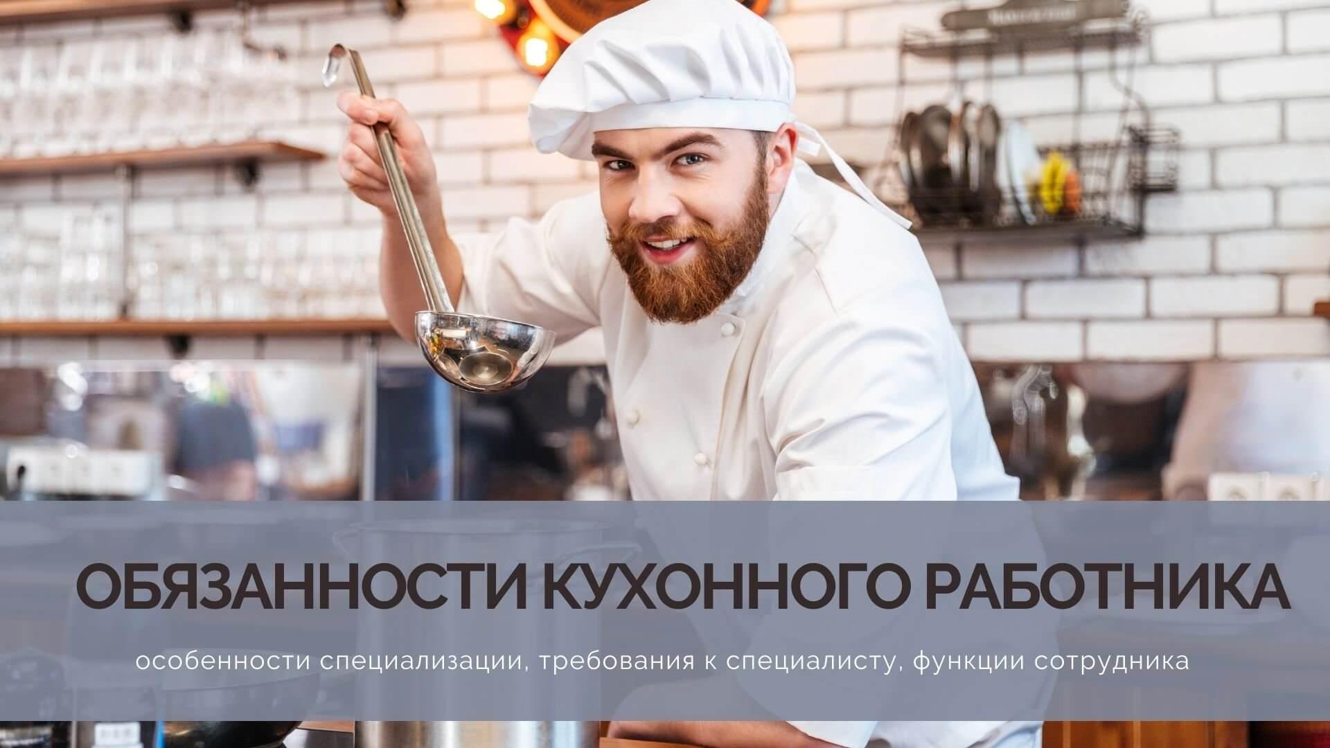 Обязанности кухонного работника: особенности специализации, требования к специалисту, функции сотрудника