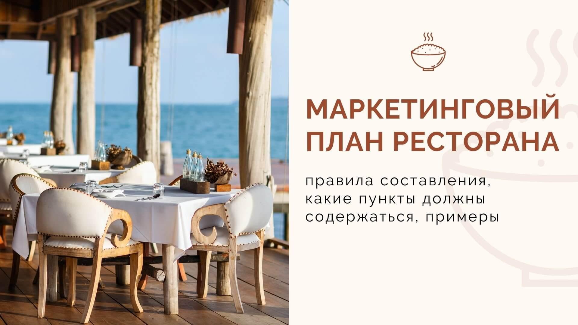 Маркетинговый план ресторана: правила составления, какие пункты должны содержаться, примеры