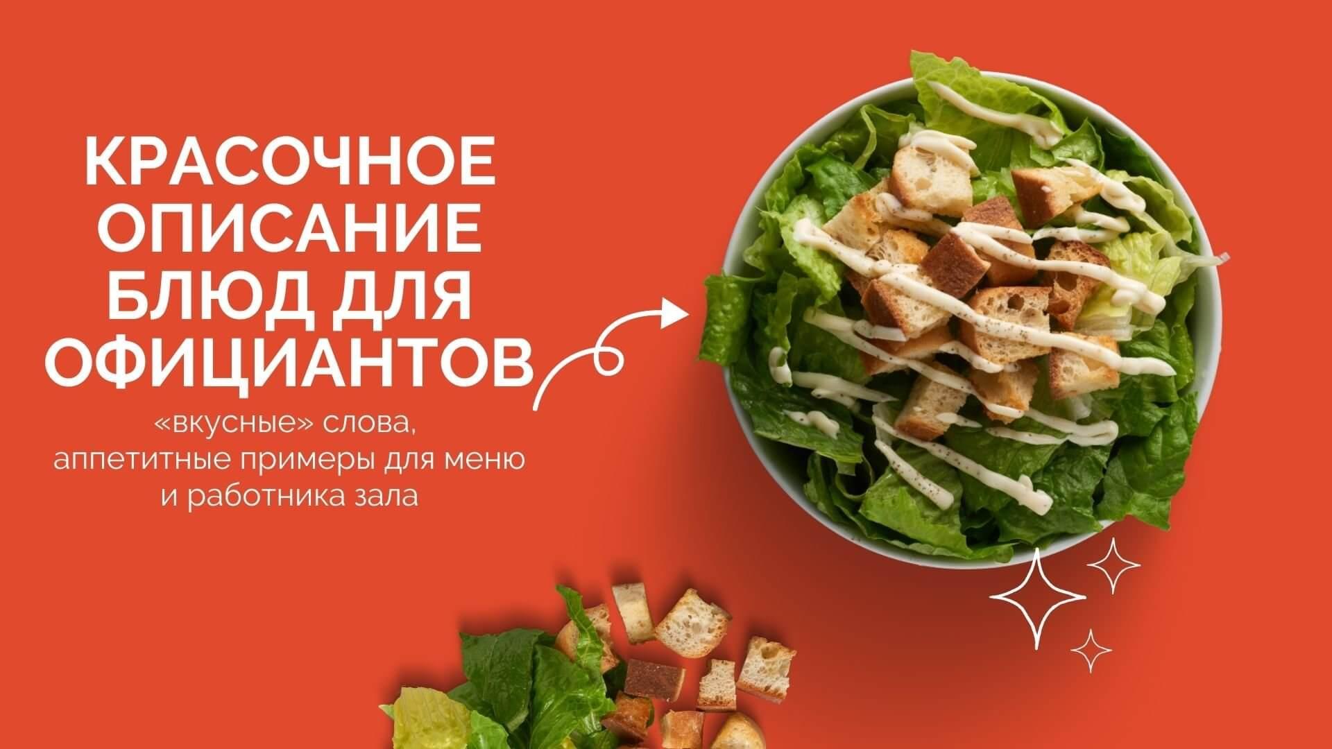 Красочное описание блюд для официантов: «вкусные» слова, аппетитные примеры для меню и работника зала