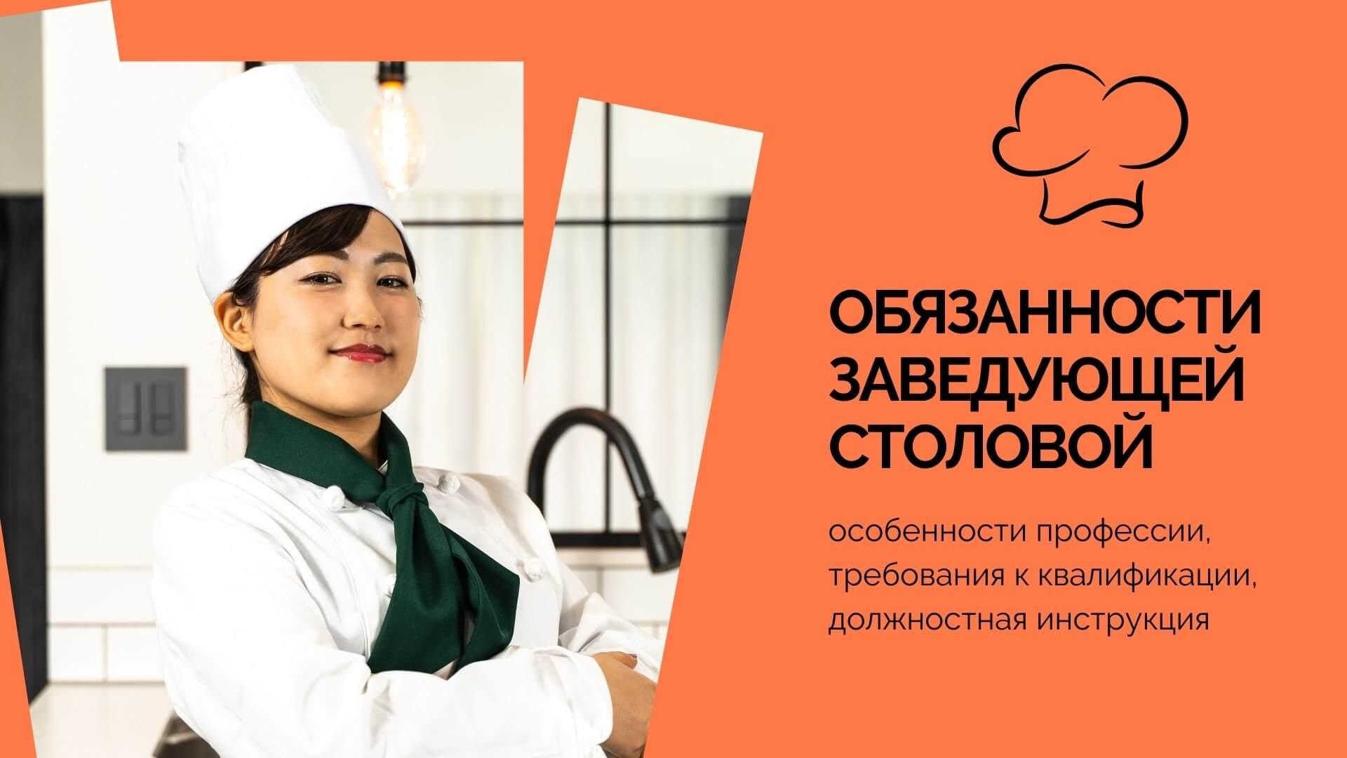 Обязанности заведующей столовой: особенности профессии, требования к квалификации, должностная инструкция